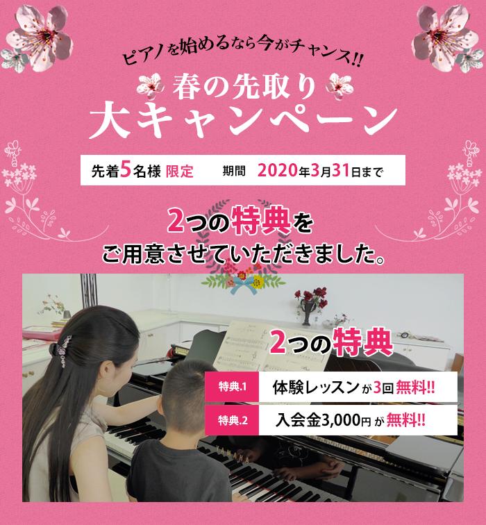 ピアノ始めるなら今がチャンス!春の先取り、大キャンペーン